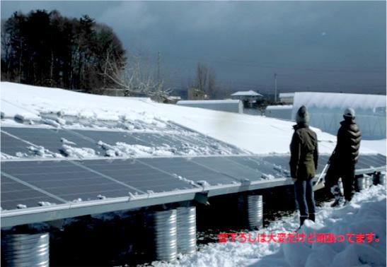 太陽光発電 お客様の声