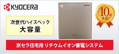 京セラ家庭用蓄電池