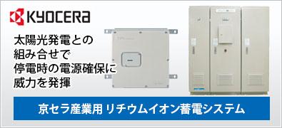 京セラ産業用蓄電池