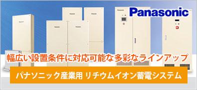 パナソニック産業用蓄電池